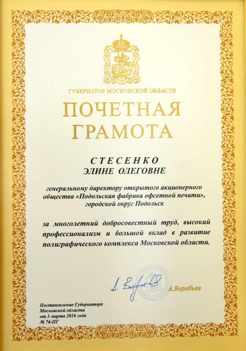 почетная грамот губернатора Московской области