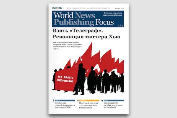 WAN-IFRA-ГИПП Magazine»