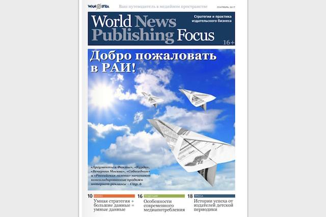 WAN-IFRA-ГИПП Magazine
