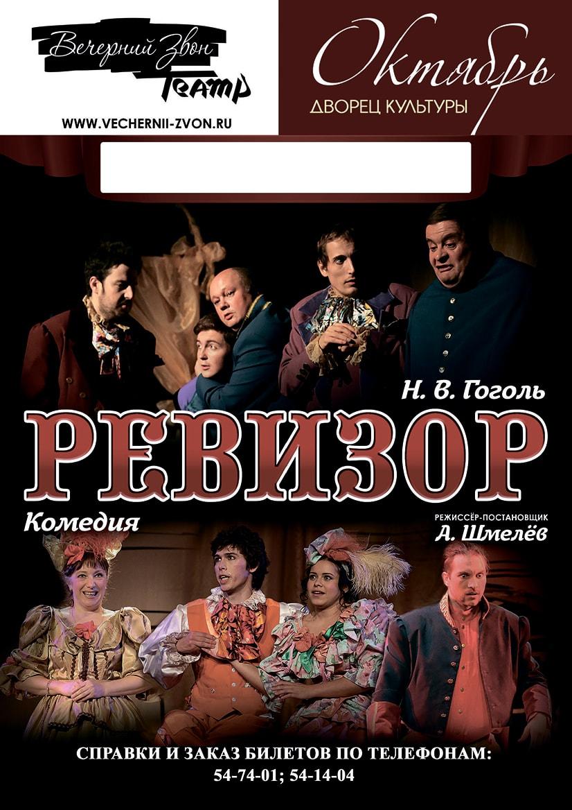 "Афиша спектакля ""Ревизор"""