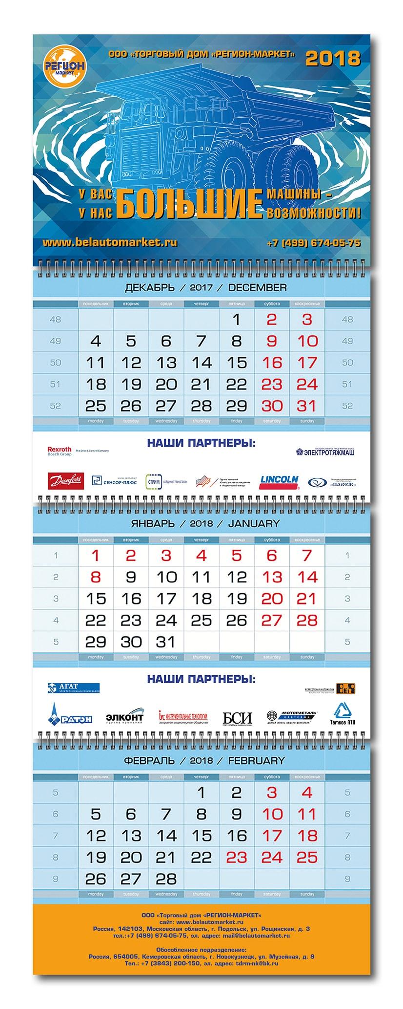 Календарь Большие машины