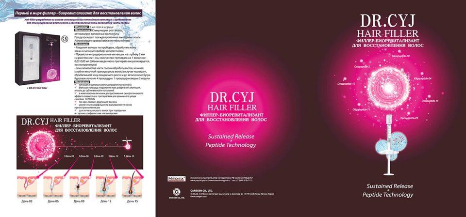 Буклет Dr.CYJ