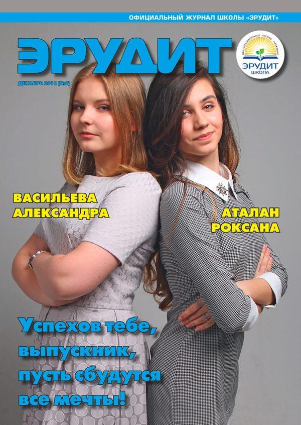 Эрудит журнал