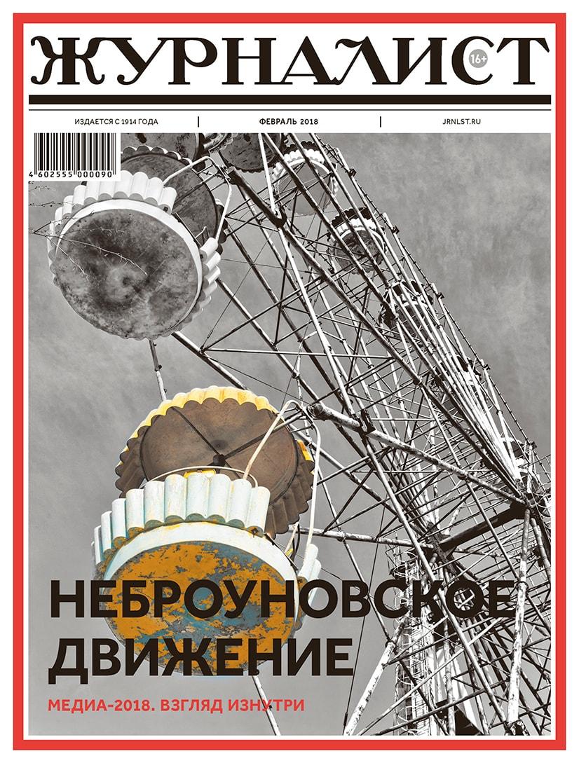журнал журналист