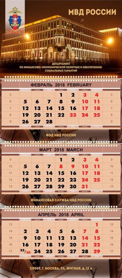 Календарь МВД 2018