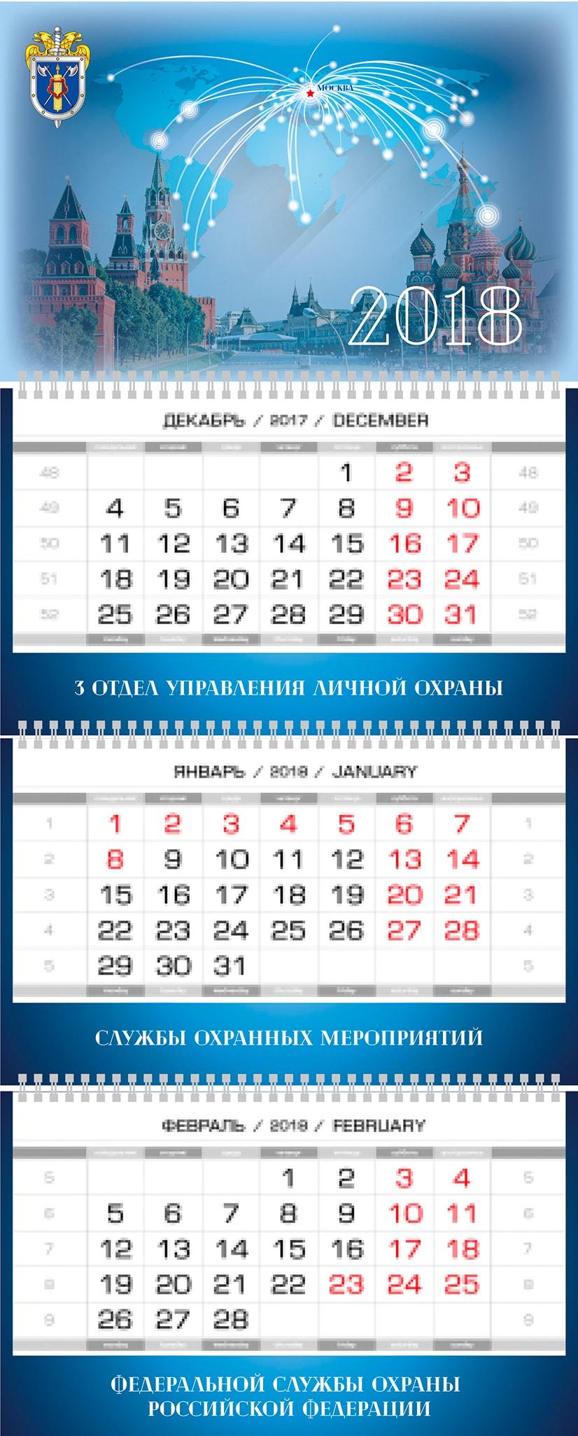 Календарь ФСО РФ 2018