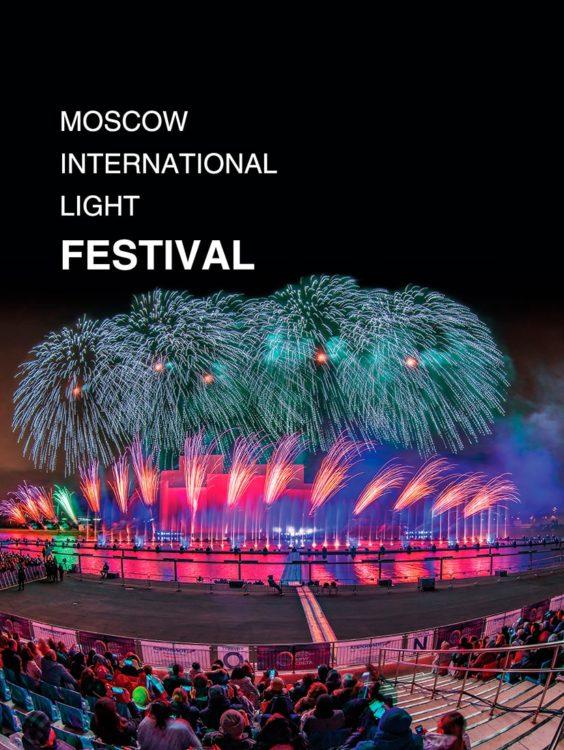 Московский Международный фестиваль Света