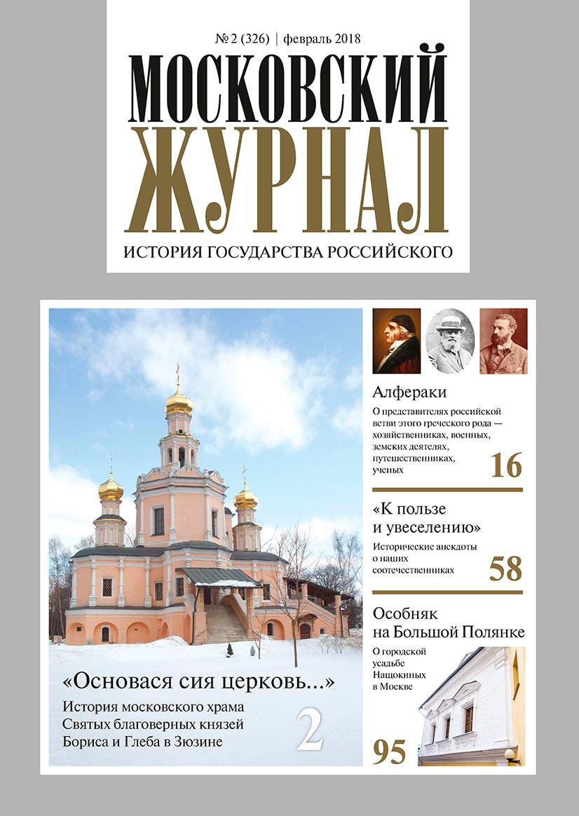 Московский журнал 02.2018