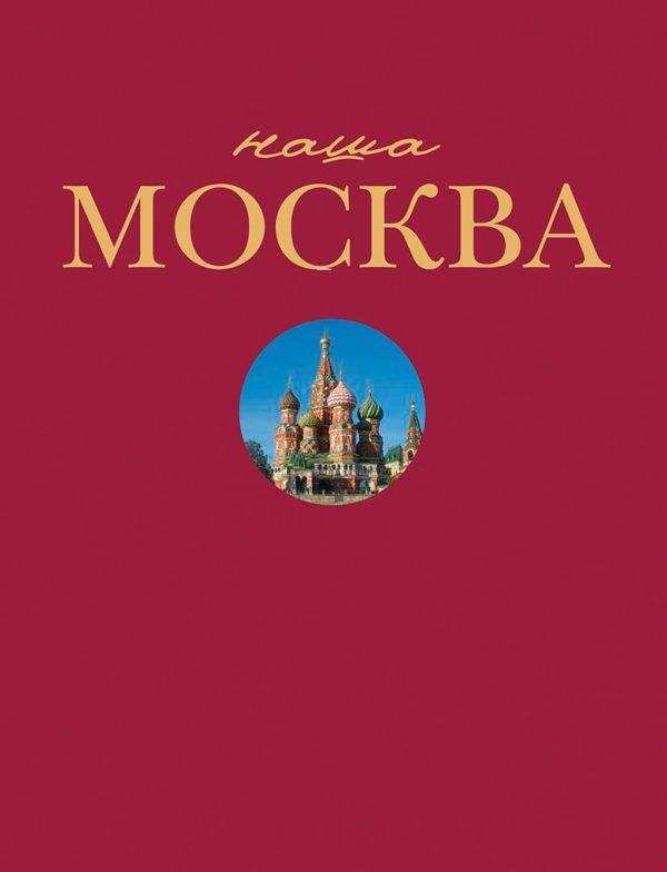 Наш Москва
