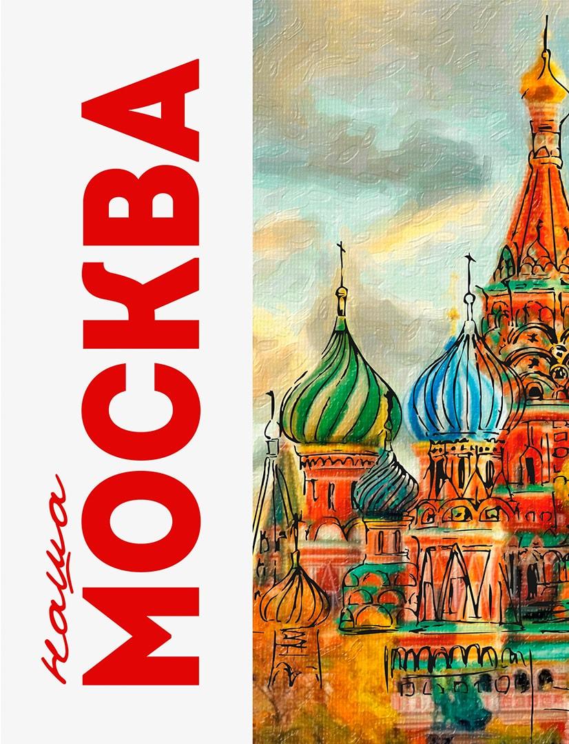 "Книга ""Наша Москва"""