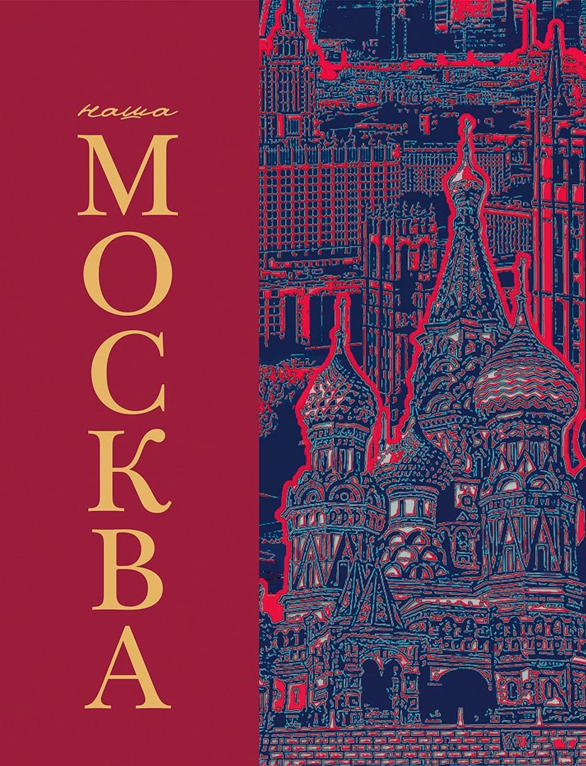 Наша Москва книга