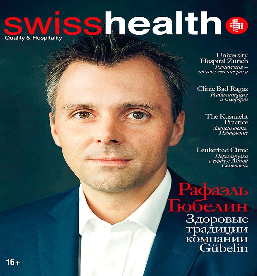 Журнал SwissHealth