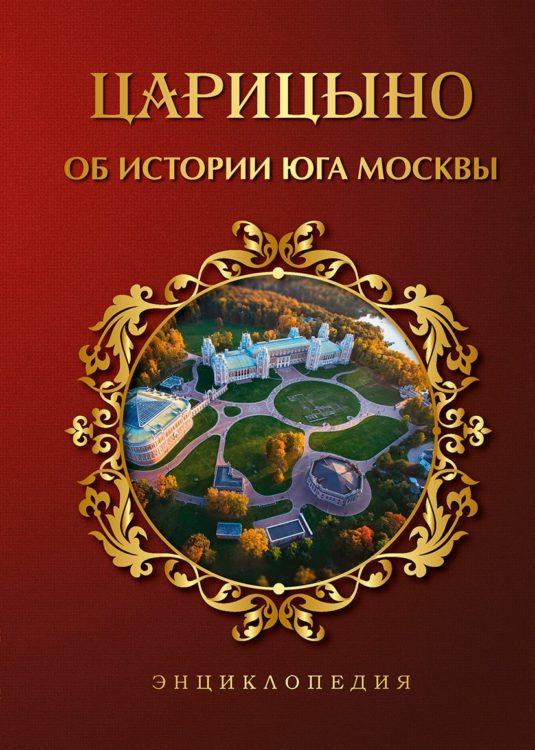 Царицыно. Об истории юга Москвы