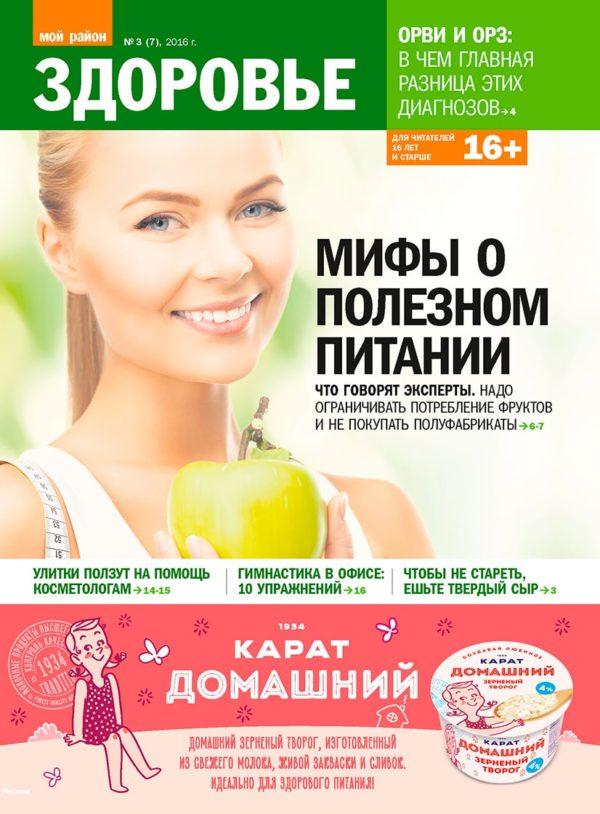Мой район. Здоровье. 03.2016